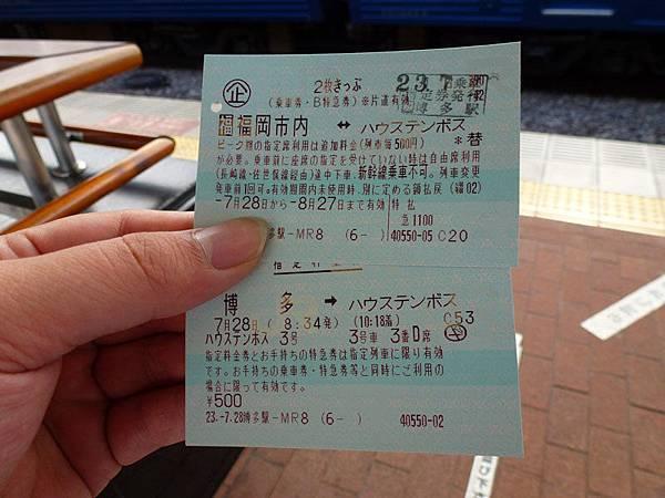 一早我們從博多做JR特急去豪斯登堡,但因為時間抓得太緊差點來不及買票,跌跌撞撞的買票,還好大城市的服務員英文還可以,有驚無險的安全上車嚕!!