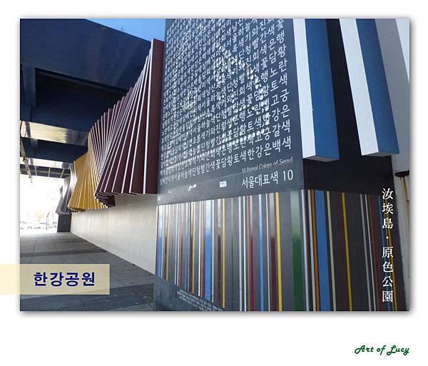 首爾原色公園
