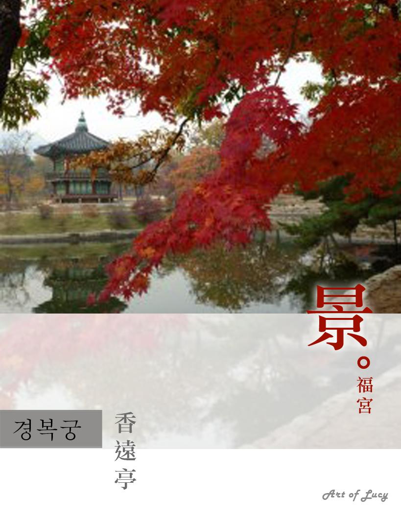 景福宮-香遠亭