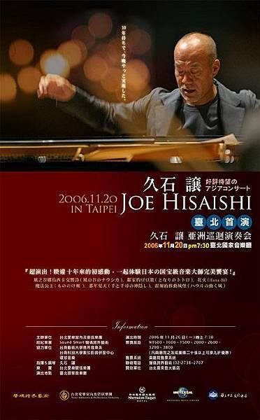 久石讓亞洲巡迴--台灣海報
