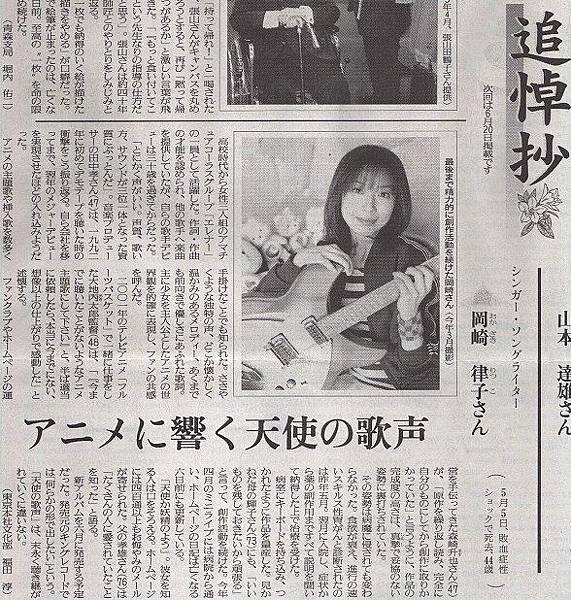 岡崎小姐病逝消息