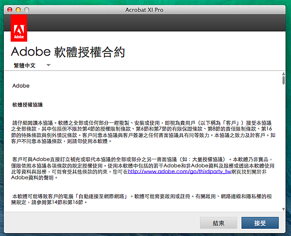 超完整!Adobe CS6 Crack(xf-amcs6) for Mac 圖文流程教學(僅