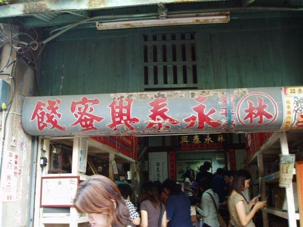 有名的蜜餞店