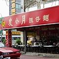 傳說中的台南度小月