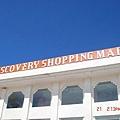 就是這個Mall