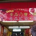 聽說很讚的冬瓜茶專賣店