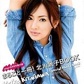 KeikoKitagawa18