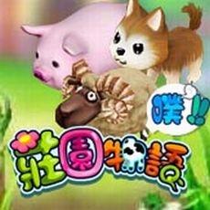 《莊園物語~噗!!》手工原畫,極具特色的大型網頁交友遊戲