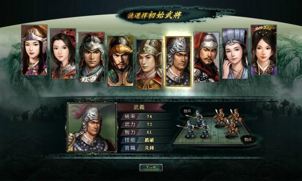 《臥龍吟》三國大型戰略網頁遊戲
