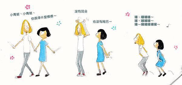 20150701小青蛙舞步_