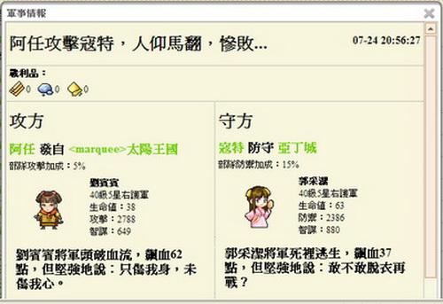 網頁遊戲《熱血三國志》&《泡麵三國》4