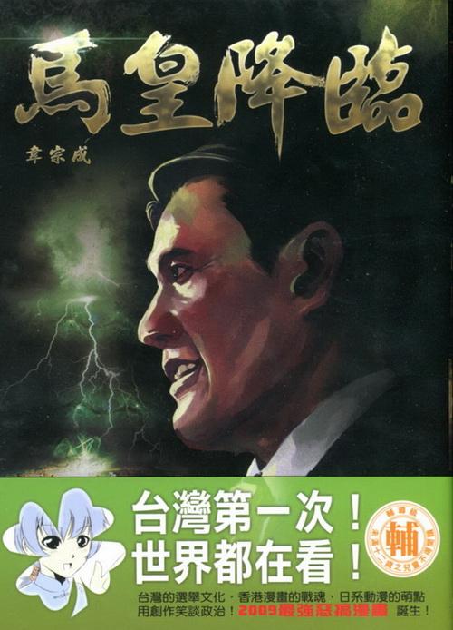 台灣的驕傲《馬皇降臨》1.jpg