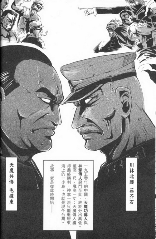 台灣的驕傲《馬皇降臨》2.jpg