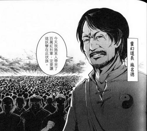 台灣的驕傲《馬皇降臨》6.jpg
