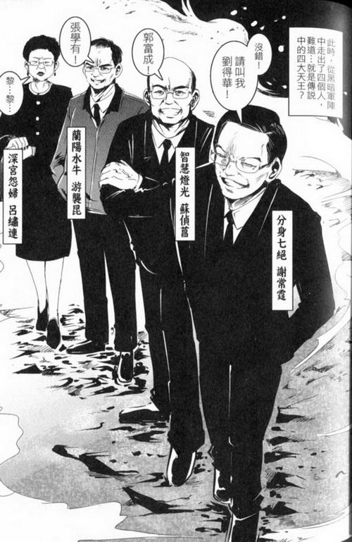 台灣的驕傲《馬皇降臨》7.jpg