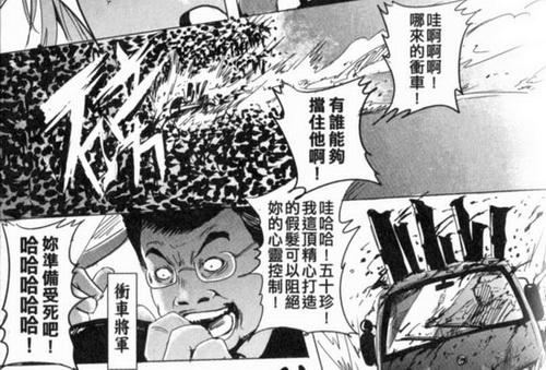台灣的驕傲《馬皇降臨》8.jpg