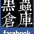 黑蟲FB.jpg