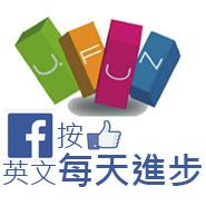 UFUN FB拷貝.jpg