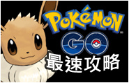 pokemon go拷貝.jpg