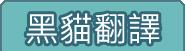 框框黑貓翻譯頭jpg.jpg