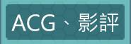 ACG影評.jpg