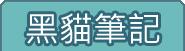 框框黑貓筆記JPG.jpg