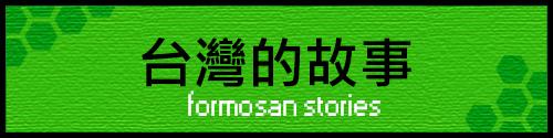 台灣的故事