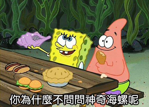 神奇海螺.jpg