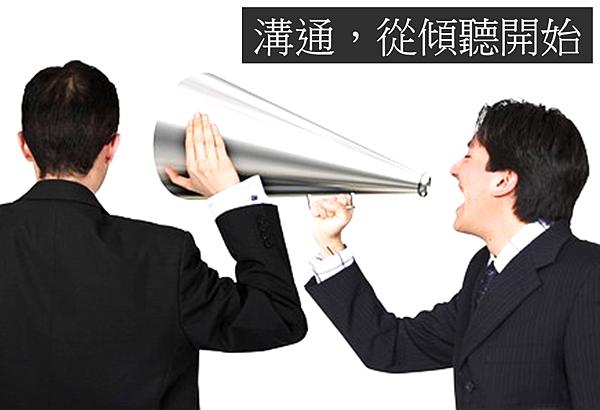 溝通從傾聽開始