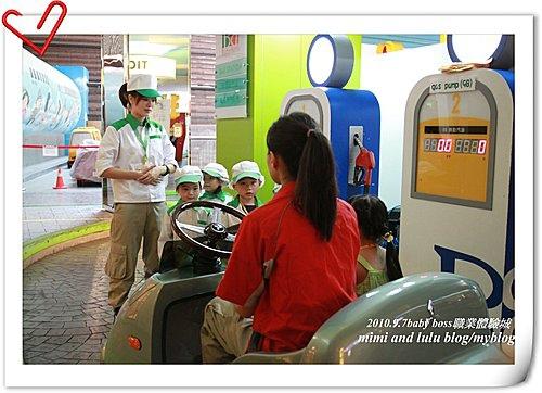 2010年職業體驗in加油站