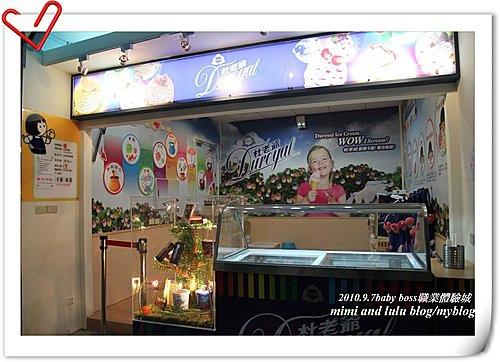 2010年職業體驗in冰淇淋屋