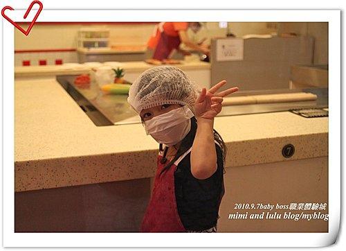 2010年職業體驗in披薩屋