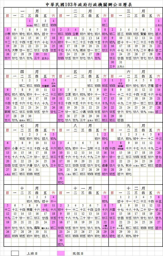 2014年行事曆