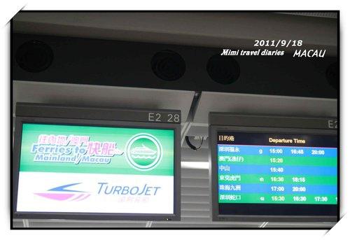 2011年9月澳門行~香港機場搭船出發前往澳門