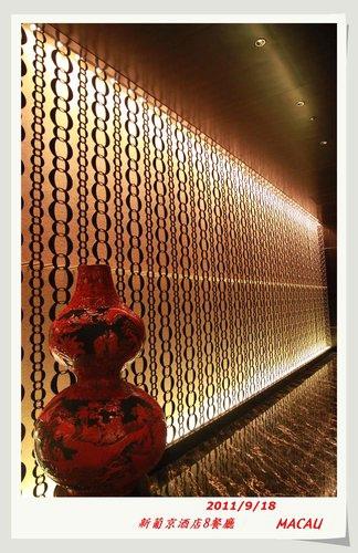 澳門米其林二星餐廳~~新葡京酒店二樓8餐廳