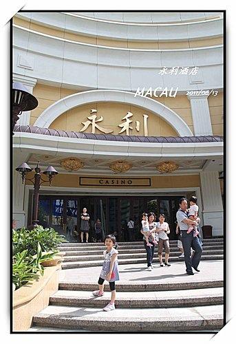 澳門英皇酒店--星際酒店