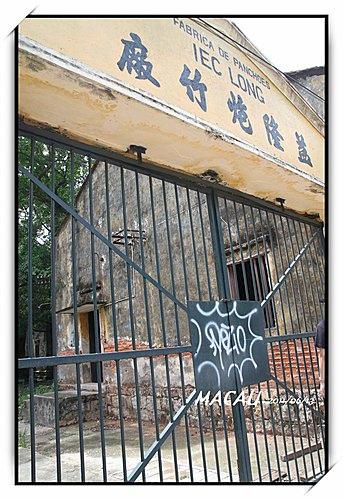 澳門龍環葡韻--嘉模教堂--路環安德魯蛋塔