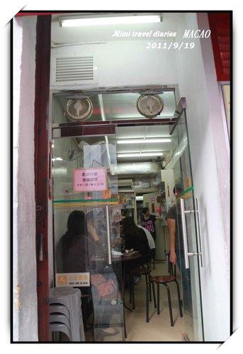 2011年9月澳門行~~福隆新街~保健牛奶~添發碗仔翅