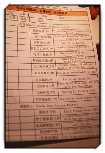2011年9月澳門行~米其林一星美食餐廳蘇浙匯