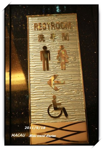 2011年澳門行~新葡京酒店之粥麵莊~米其林精選食肆