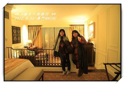 2012年2月澳門行~~出發~住宿威尼斯人酒店貝麗套房
