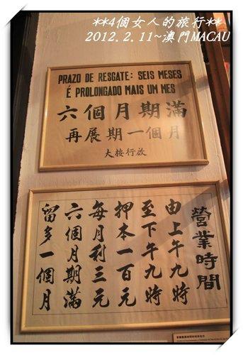 2012年2月澳門行~~文化會館(典當業展示館)