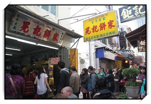 2012年2月澳門行~~官也街巡禮~新好利咖啡餅店