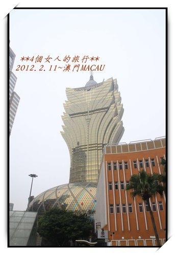 2012年2月澳門行~美高梅酒店~永利酒店巡禮
