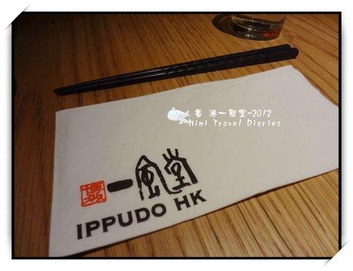 【2012年香港行】九龍一風堂拉麵&1881Heritage(前水警總部)
