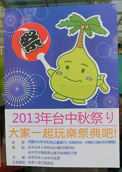 日僑學校秋祭海報