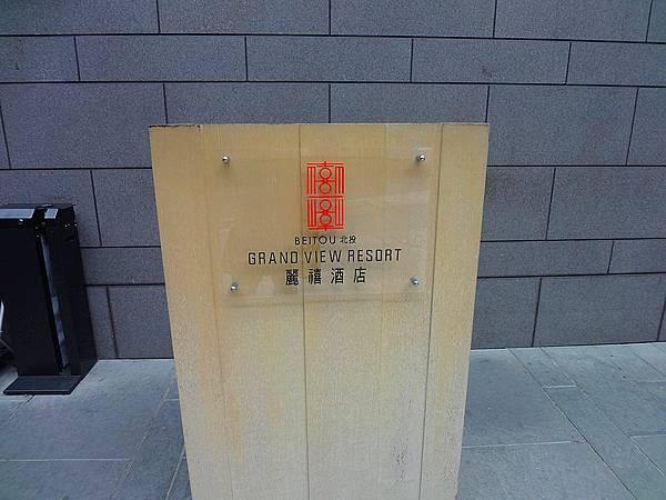 北投麗禧溫泉酒店20