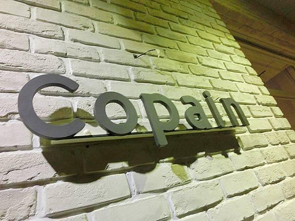 copain義大利麵餐廳