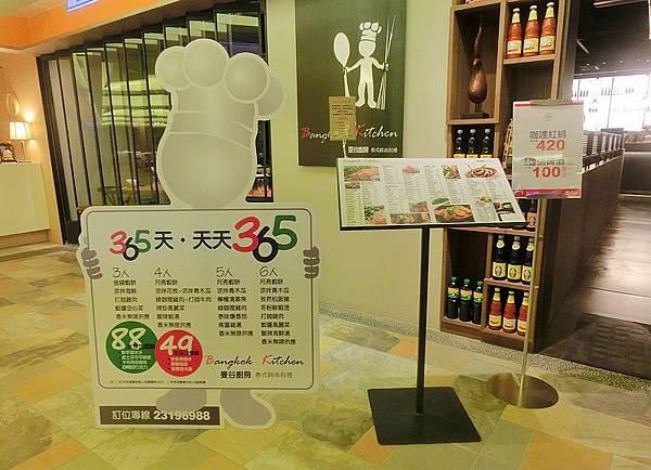 曼谷廚房 台中SOGO店