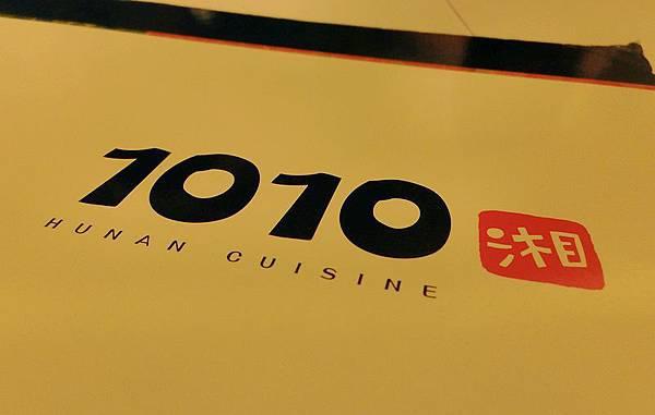 台中誠品1010湘餐廳